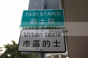 urban-city-taxi-stand-in-tung-chung-lantau-island-hong-kong-hksar-china-asia